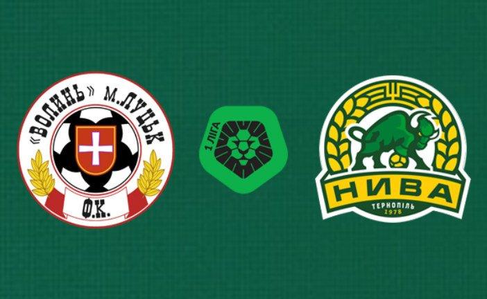 Перенесений матч луцька «Волинь» – тернопільська «Нива» відбудеться 1 жовтня