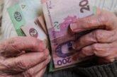 Коли почнуться доплати пенсіонерам старше 75 років