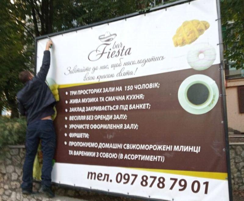 У Тернополі демонтували незаконні банери (ФОТО)