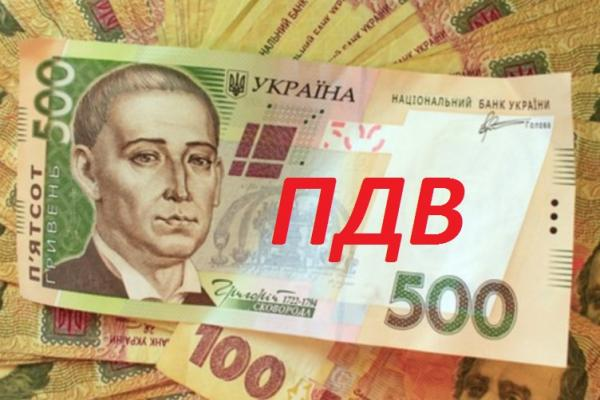 Тернопільському бізнесу віддали 345 млн грн ПДВ