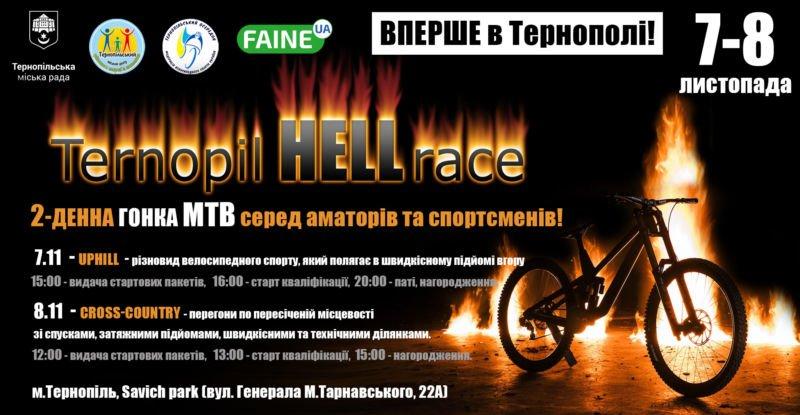 """Вперше в Тернополі відбудуться дводенні змагання з велосипедного спорту крос-кантрі """"Ternopil HELL race"""""""