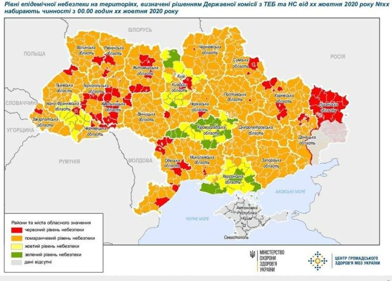 """На Тернопільщині сім районів і чотири міста потрапили у """"червону зону"""""""