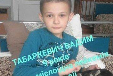 Допоможімо Вадимчику жити: 9-річному  хлопчику з Підгаєччини діагностували 4 стадію раку