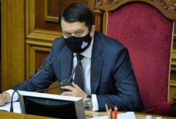 Голова Верховної Ради Разумков захворів на коронавірус