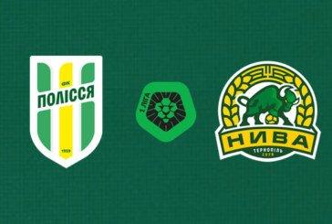 Перша ліга. Житомирське «Полісся» - тернопільська «Нива» 0:1