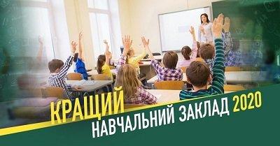 На Тернопільщині оберуть «Кращий заклад загальної середньої освіти-2020»