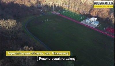 У Микулинцях на Теребовлянщині завершили реконструкцію стадіону: ремонт не проводили 20 років