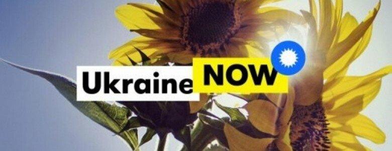 Тернополян запрошують до участі у всеукраїнському флешмобі Ukraine NOW