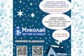 Час для добрих справ: волонтери запрошують тернополян долучитися до акції «Миколай про тебе не забуде»