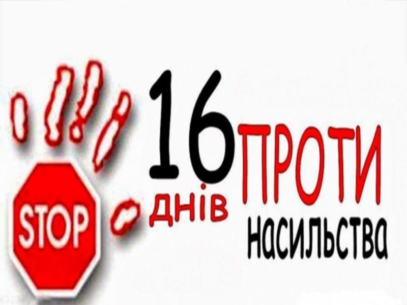 У Тернополі проходить інформаційно-просвітницька кампанія протидії домашньому насильству