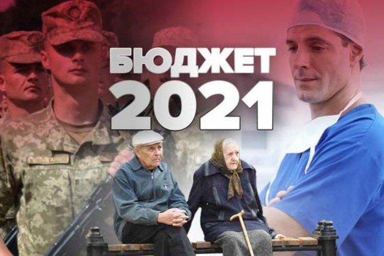 Бюджет-2021: зекономили на педагогах, медиках, армії, пенсіонерах…