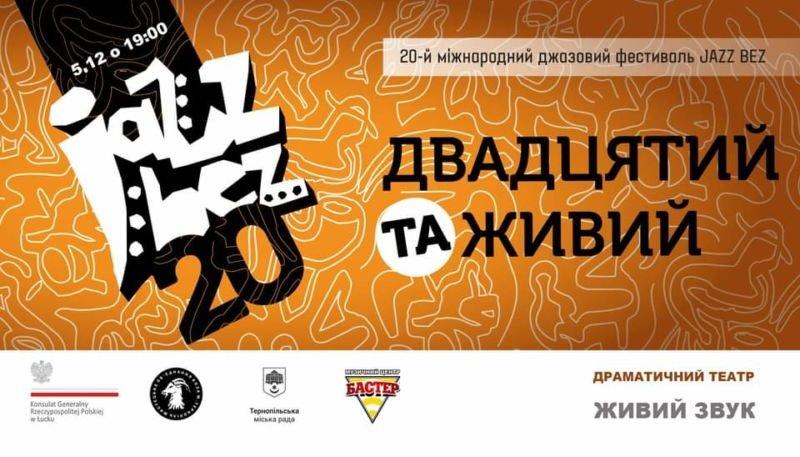 Тернополян запрошують на XX Міжнародний фестиваль «JazzBez»