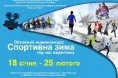 Тернополян запрошують до участі у відеоконкурсі «Спортивна зима» під час карантину