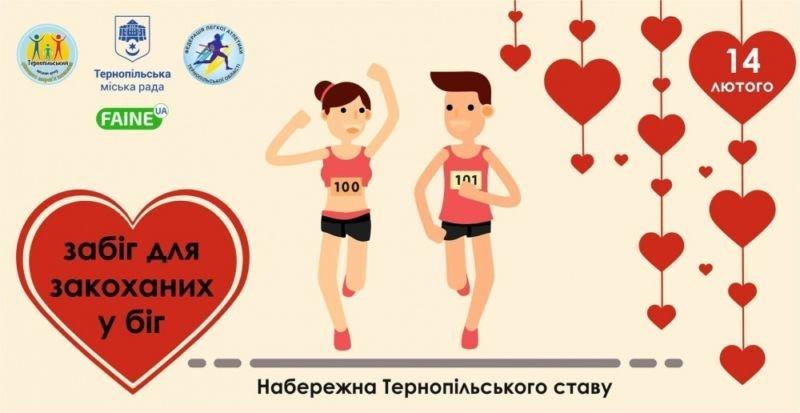 На набережній Тернопільського ставу відбудеться «Забіг для закоханих у біг»