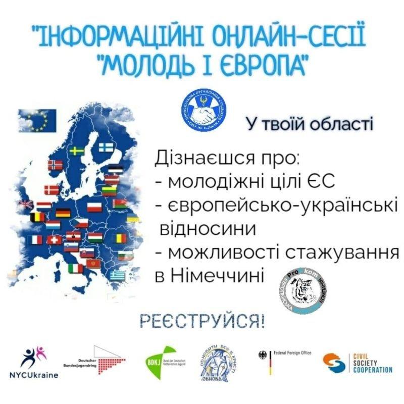 Студенти ЗУНУ можуть взяти участь у проєкті «Інформаційні онлайн-сесії «Молодь і Європа»