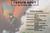 У Тернополі вшанують пам'ять Героїв битви під Крутами (ПРОГРАМА)