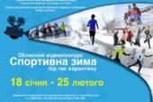 На Тернопільщині завершився відеоконкурс «Спортивна зима» під час карантину: назвали переможців