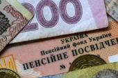 Як заробити пенсію: пояснення жителям Тернопільщини в деталях