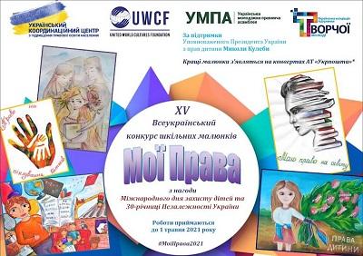 Учні Тернопільщини можуть взяти участь у конкурсі малюнків «Мої права»