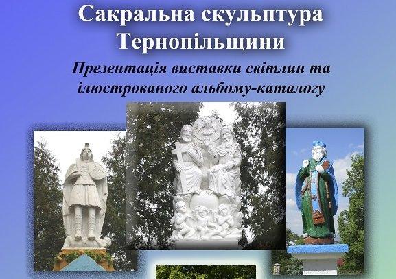В одному з музеїв Тернополя буде унікальна виставка