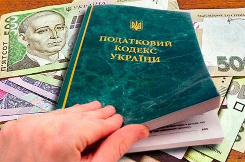 На Тернопільщині змінено місце обліку платників податків