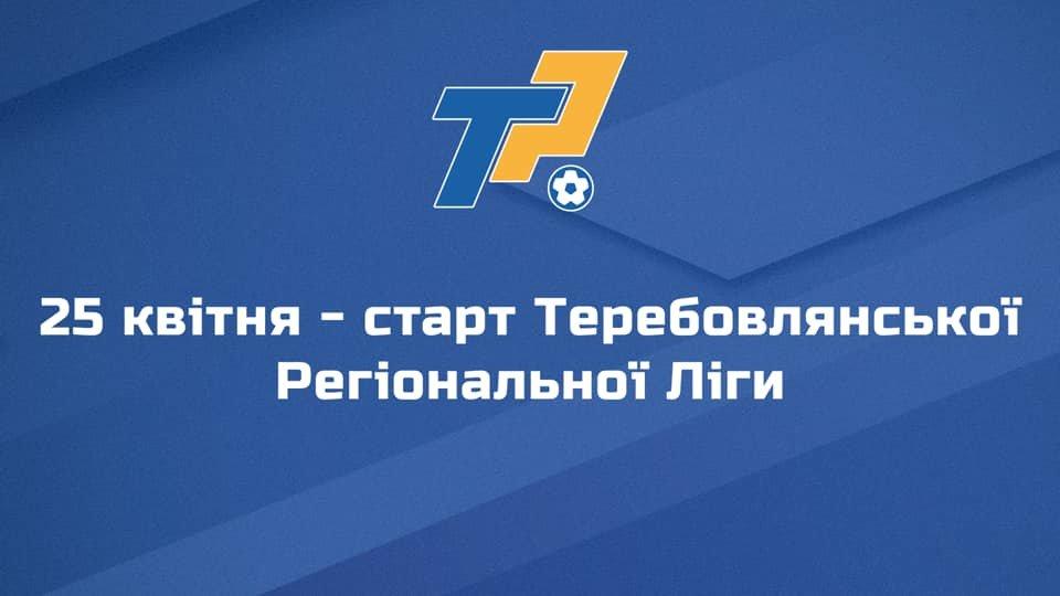 Футбол: незабаром – старт Теребовлянської регіональної ліги