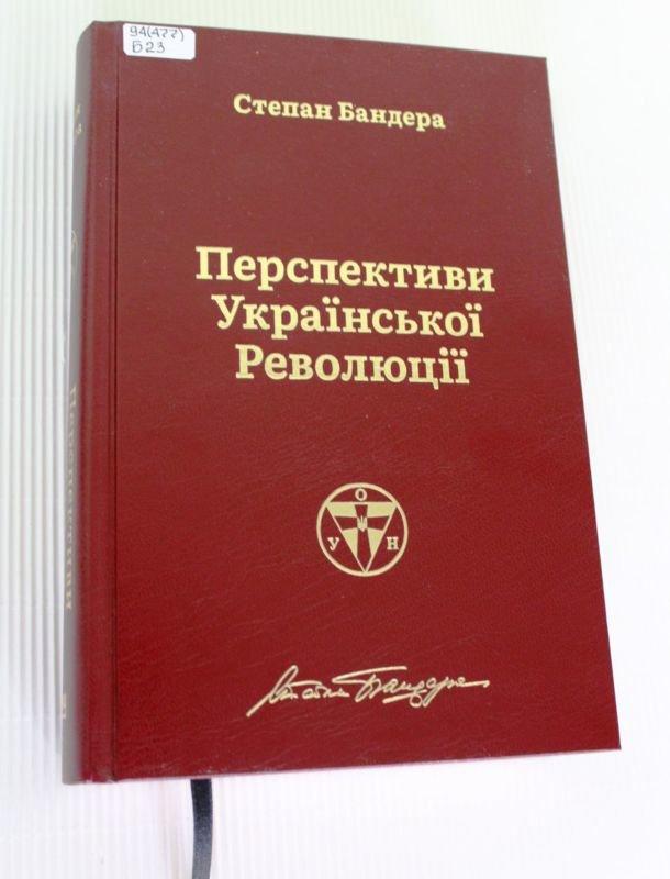 Тернопільська книгозбірня отримала репринт зібрання статей Степана Бандери