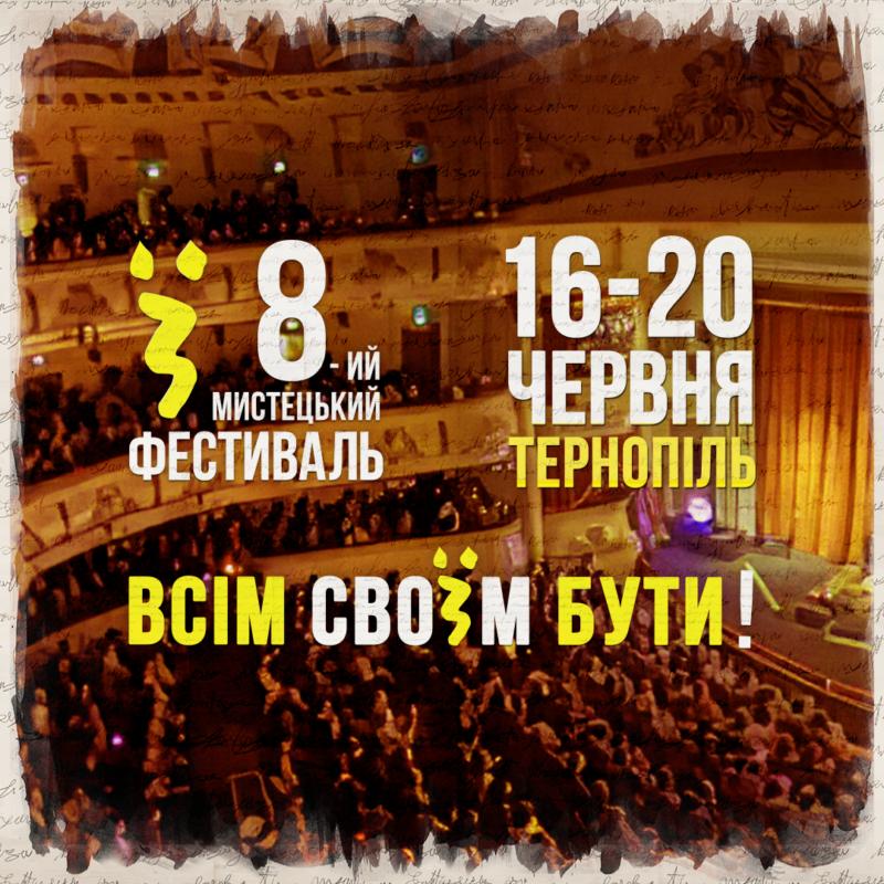 «Мистецький фестиваль «Ї» в Тернополі перенесли через коронавірус: відомі нові дати