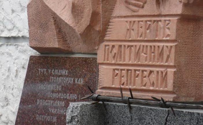 У Тернополі вшанують жертв політичних репресій
