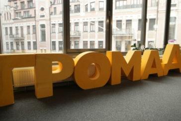 Громадам Тернопільщини сформувати освітні мережі допоможе «U-LEAD»