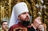 Митрополит Епіфаній у Тернополі проведе молитву за дітей, хворих на СМА