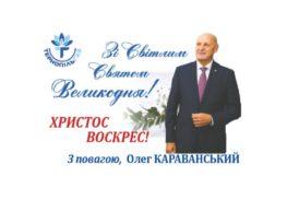 Зі світлим Христовим Воскресінням!
