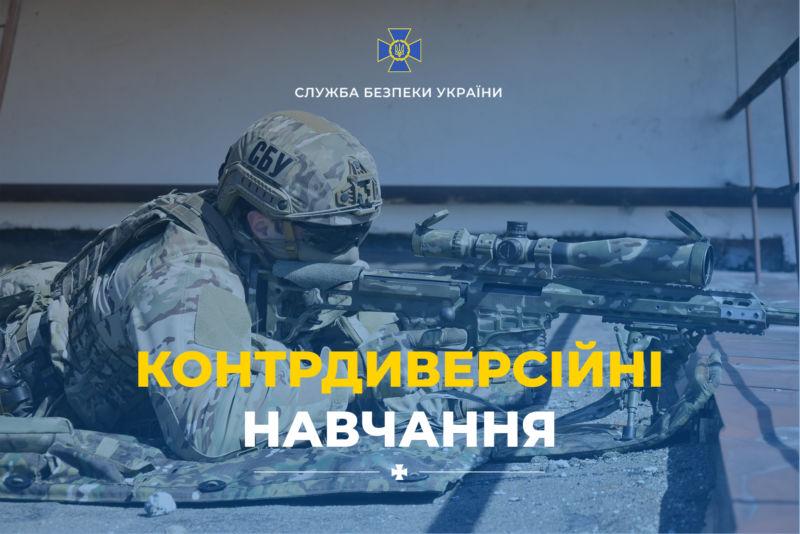 СБУ проведе на Тернопільщині контрдиверійні навчання
