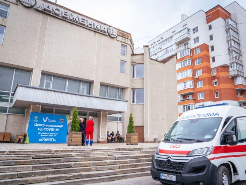 У вихідні в Тернополі працюватиме Центр масової вакцинації від COVID-19
