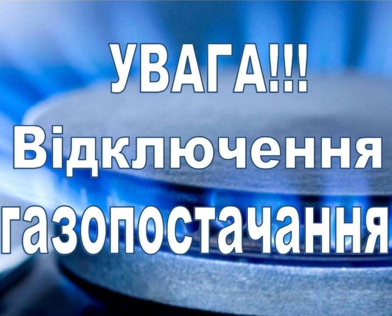 Завтра в одному з мікрорайонів Тернополя буде тимчасово припинено газопостачання