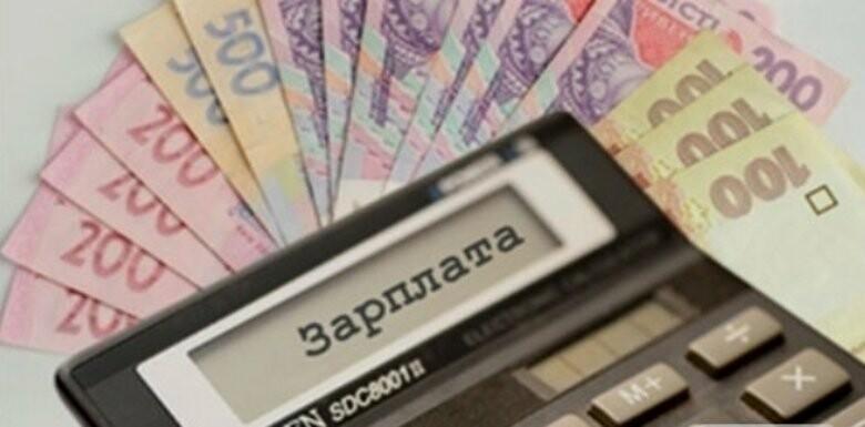 Своєчасна виплата зарплати забезпечує наповнення місцевих бюджетів Тернопільщини