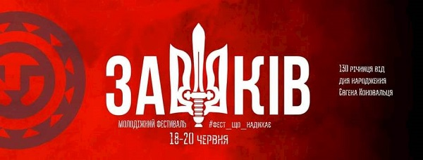 Молодь Тернопільщини запрошують взяти участь у Всеукраїнському фестивалі «Зашків»