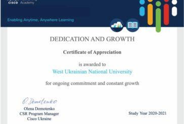 Мережева академія Cisco при ЗУНУ отримала відзнаку