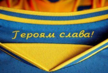 «Слава Україні! Героям слава!» - офіційне гасло українського футболу