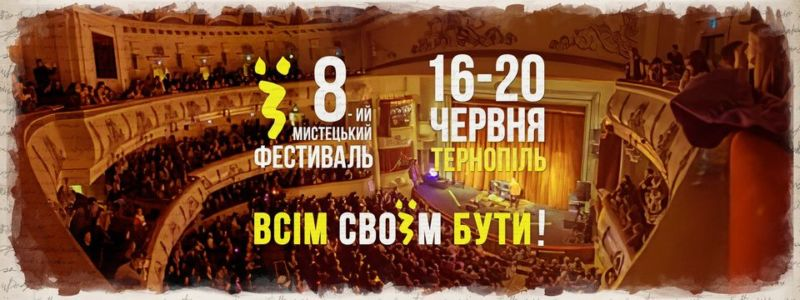 У Тернополі стартував 8-ий фестиваль «Ї»: на 5 днів до Тернополя з'їдуться найвідоміші митці