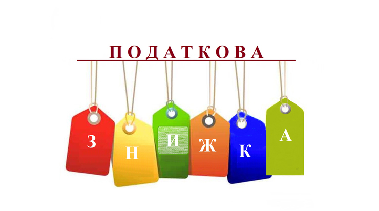 Скільки жителів Тернопільщини скористалися податковою знижкою