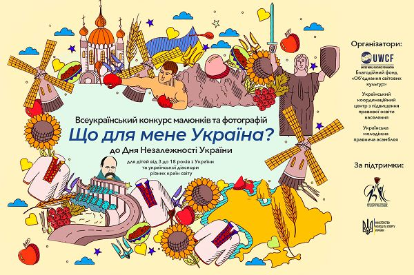 «Що для мене Україна?»: учнів Тернопільщини запрошують до участі в конкурсі малюнків та фотографій