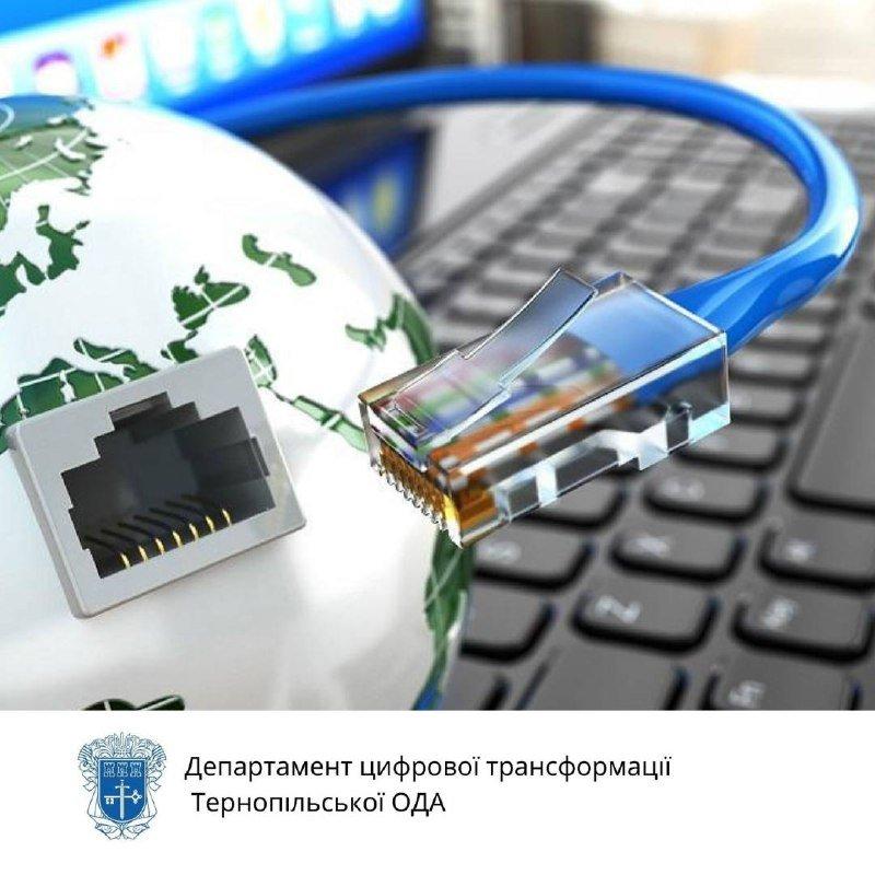 19 громад Тернопільської області отримали кошти на підключення сіл до швидкісного інтернету