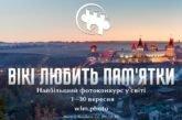 «Вікі любить пам'ятки» запрошує жителів Тернопільщини до участі у фотоконкурсі