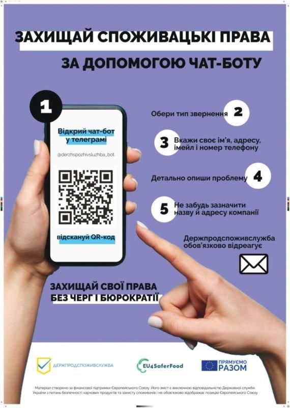 Тернополяни можуть поскаржитися на порушення прав споживачів через чат-бот Держпродспоживслужби