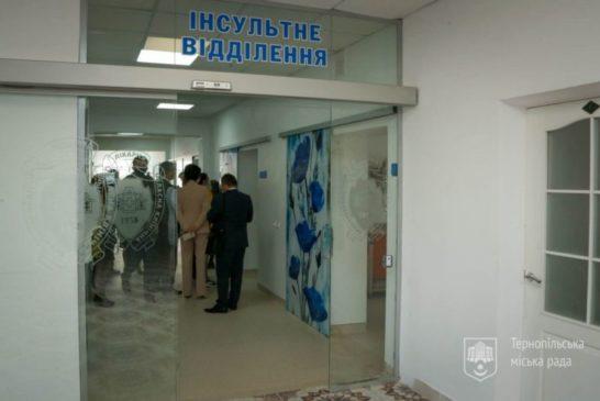 У Тернополі на базі психоневрологічної лікарні відкрили оновлене інсультне відділення